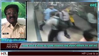 Vasai Railway cops nab gang of theives in 24hrs; their act caught in CCTV!
