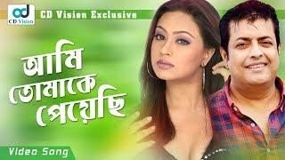 Ami Tomake Peyechi   Omor Sani   Popy   Amar Bou Movie Song   Bangla New Song 2016   CD Vision