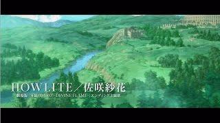 佐咲紗花 / HOWLITE - Short ver.