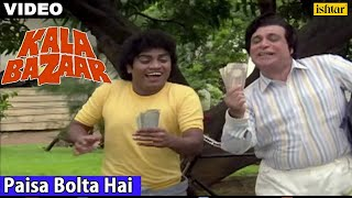 Paisa Bolta Hai (Kala Bazaar)