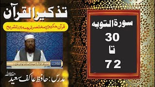 34/98- Surah At-Taubah 30 to 72 By Hafiz Aakif Saeed