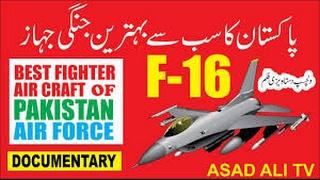 Pakistani Fighter Air Craft F-16 Documentary (Urdu-Hindi)