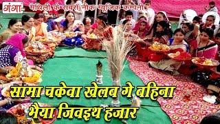 सामा चकेवा खेलब गे बहिना भैया जिवइथ हजार - Maithili Sama Chhath Geet 2017