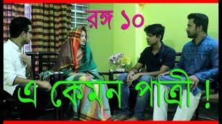 আস্তাগফিরুল্লা, হেতি কিয়া কয় ইগিন | Noakhailla Ronggo10 | নোয়াখাইল্লা রঙ্গ ১০ | নোয়াখালী বিভাগ চাই
