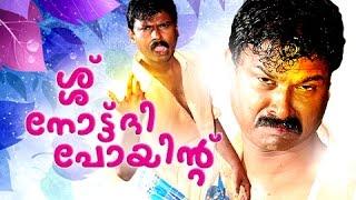 ശ്ശ് നോട്ട് ദി പോയിന്റ്  | Malayalam Comedy Stage Show | Ayyappa Baiju Bus New Comedy 2014