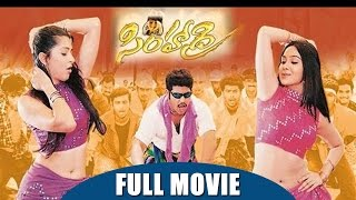 Simhadri Telugu Full Length Movie ||  NTR , Bhoomika Chawla , Ankhita || Latest Telugu Movies