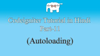 Codeigniter Tutorial in Hindi (autoload.php) | Part-11