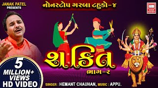 Shakti - Nonstop Garba - Hemant Chauhan - Garba Songs