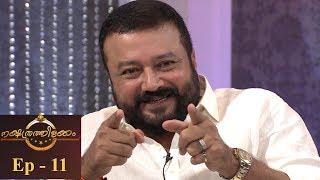 Nakshathrathilakkam I Ep 11 -  With Kudumbanayakan Jayaram   Mazhavil Manorama