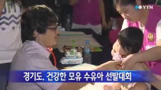 [경기] 건강한 모유 수유아 선발대회 / YTN