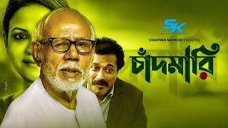 Chandmari | Atm Samsujjaman | Abul Hayat | Richi Solaiman | Faruk Ahmed | Bangla Comedy Natok 2018