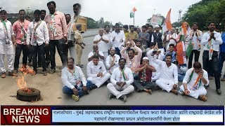 Rasta Roko on National Highway - 8 (Mumbai Ahmedabad Highway) by Congres,NCP party workers!