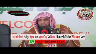 Quran Padhne Ki Fazilat By Qari Sohaib Ahmed Meer Muhammadi