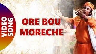 images Ore Bou Moreche Album Mota Bou By Parikshit Bala