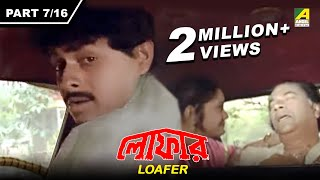 Loafer - Bengali Movie - 7/16