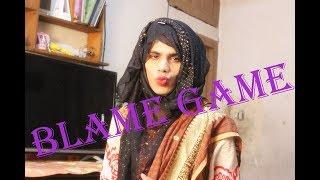 Bangla New Funny Video |এই ঘর এই সংসার  EP- 1 | Blame Game | Local বাঁশ  2017