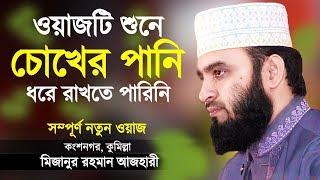 কেয়ামতের ভয়ানক অবস্থা ও হাশরের ময়দান   Keyamot   Hashorer Moydan  Bangla Waz   Mizanur Rahman Azhari
