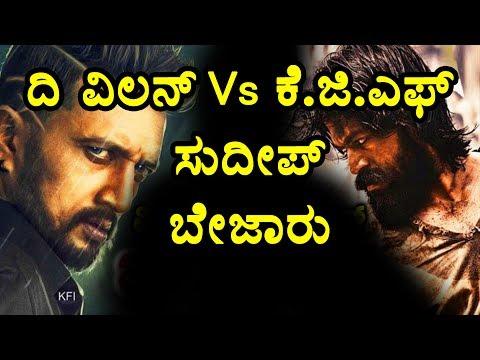 The Villain Vs K.G.F. | Sudeep disappointed for making comparisons | Kicha sudeep,Shiv Rajkumar,Yash
