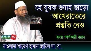 হে যুবক গুনাহ ছাড়ো আখেরাতের প্রস্তুতি নেও Maulana Hasan Jamil. Bangla waz 2018