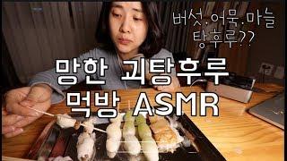[ASMR] 직접 만든 괴탕후루 먹방/이팅사운드