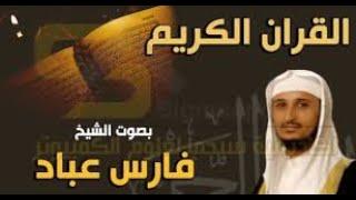 سورة المجادلة | الشيخ فارس عباد