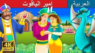 امير الياقوت | The Ruby Prince in Arabic | قصص اطفال | حكايات عربية