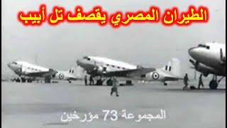 الطيران المصري يدك المستعمرات الاسرائيلية - فيديو نادر جدا