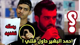 لماذا اكره البشير شو / وليش احمد البشير هددني /Q&A #العتاوي