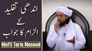 Andhi Taqleed Ke ilzam Ka Jawab By Mufti Tariq Masood