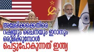 ട്രംപിന്റ ഭരണത്തില് അകപ്പെട്ടത് ഇന്ത്യ || India on trouble
