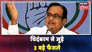 Breaking News: P Chidambaram पर Court की और से आए हैं ये 3 बड़े फैसले, सुनिए क्या कहा कोर्ट ने