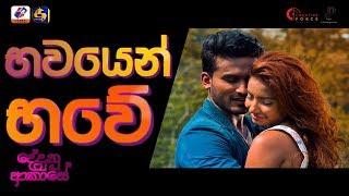 Bhawayen Bhawe | Official Music Video | Dedunu Akase Movie