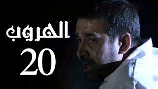 مسلسل الهروب الحلقة 20 | 20 Al Horob Episode