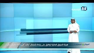 أموال و مسارات - السوق السعودي في منتصف جلسة يوم الأحد 18/3/2018