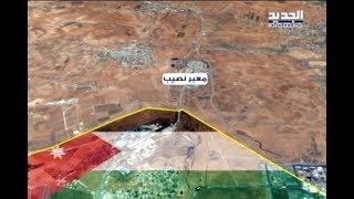 فصائل مسلحة تسلّم معبرِ نصيب للحكومة السورية!
