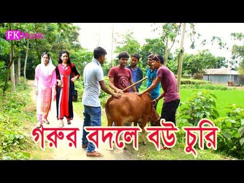 Xxx Mp4 New Vadaima।গরুর বদলে বউ চুরি । Bangla Eid Video। New Bangla Funny Video 2017। Vadaima Koutuk 3gp Sex