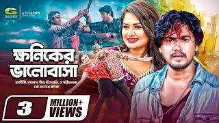 Bangla HD Movie | Khoniker Bhalobasha | ক্ষণিকের ভালোবাসা | ft Shirin Shila, Joy , Adhir Imran