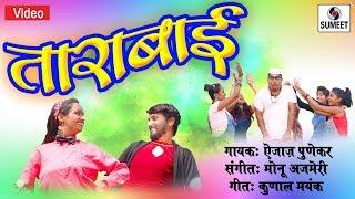Tarabai - Marathi Lokgeet - Ejaz Punekar