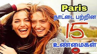Paris நகரை பற்றின 15 சுவாரசிய தகவல்கள் || In Tamil || TMM TV INDIA