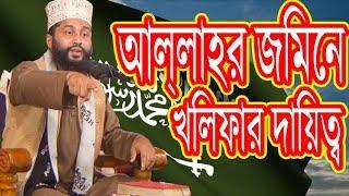 Alomgir Hussan Shirajy আল্লাহর জমিনে খলিফার দায়িত্ব 01722218226