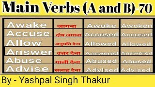 List of 70 Main verbs with Hindi meaning | related A and B | by Yashpal sir