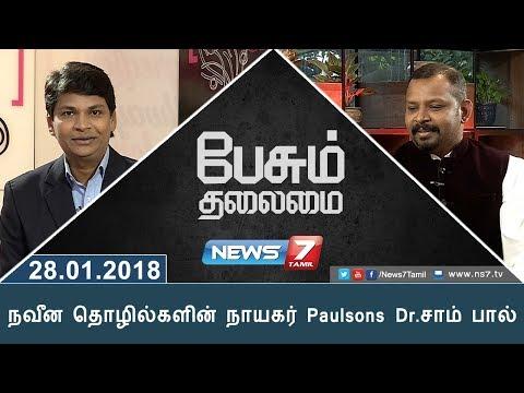 Xxx Mp4 நவீன தொழில்களின் நாயகர் Paulsons Dr சாம் பால் Paesum Thalaimai News7 Tamil 3gp Sex