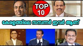 Top Ten Richest Persons in Kerala 2018 | ഇവരാണ് കേരളത്തിലെ ധനികര്