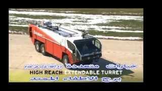 عربة الاطفاء استرايكرstriker