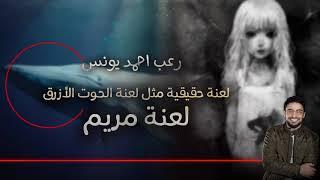 """رعب احمد يونس - """"لعنة حقيقية مثل لعنة الحوت الأزرق لعنة مريم"""" - قصص رعب قصيره 19"""