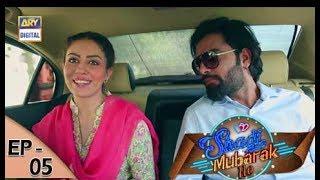 Shadi Mubarak Ho Ep - 05 - 27th July 2017 - ARY Digital Drama