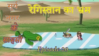सूर्य नगर के साहसी - रेगिस्तान का भ्रम | Hindi Cartoon Video Surya Nagar ke Saahasi – Desert Mirage