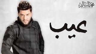 Mohamed Alsalim - Eyeb (EXCLUSIVE Lyric Clip) | محمد السالم - عيب