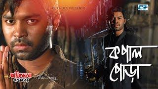 Kopal Pora | Agun | Maruf | Nipun | Aine Boro Na Sontan Boro | Bangla Movie Song | FULL HD