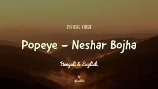 Popeye - Neshar Bojha (Lyrics in Bengali & English)